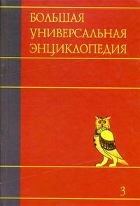 Большая универсальная энциклопедия. В 20 томах. Т. 3. Бог - Вес