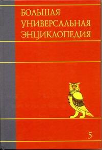 Большая универсальная энциклопедия. В 20 томах. Т. 5. Гиб - Ден