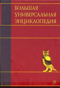 Большая универсальная энциклопедия. В 20 томах. Т. 9.   Кол-Лан