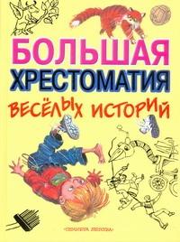 Коненкина Г. - Большая хрестоматия веселых историй обложка книги