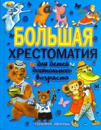 Аникин Владимир Прокопьевич - Большая хрестоматия для детей дошкольного возраста обложка книги