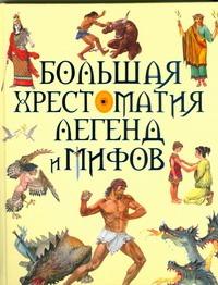 Федоренко П.К. - Большая хрестоматия легенд и мифов обложка книги
