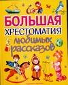 Михайлова Н. - Большая хрестоматия любимых рассказов' обложка книги