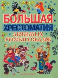 Аземша А.Н. - Большая хрестоматия любимых русских сказок обложка книги