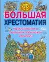 Науменко Г. - Большая хрестоматия мифологических и сказочных персонажей для детей' обложка книги