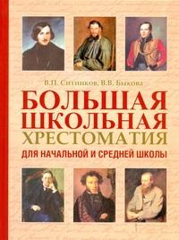 Ситников В.П. - Большая школьная хрестоматия для начальной и средней школы обложка книги