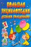 Белякова О.В. - Большая энциклопедия детских праздников обложка книги