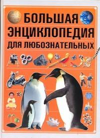 Большая энциклопедия для любознательных обложка книги