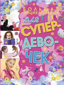 Большая энциклопедия для супердевочек обложка книги