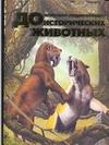 Тернер А. - Большая энциклопедия доисторических животных обложка книги