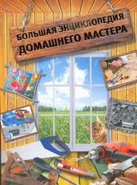 Новиков И.П. - Большая энциклопедия домашнего мастера обложка книги