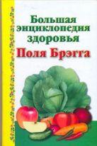 Моськин А. - Большая энциклопедия здоровья Поля Брэгга' обложка книги