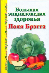 Большая энциклопедия здоровья Поля Брэгга обложка книги