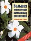 Рюкер К. - Большая энциклопедия комнатных растений обложка книги