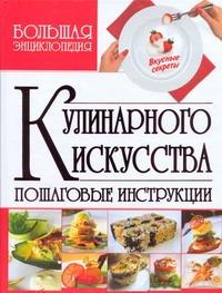 Большая энциклопедия кулинарного искусства обложка книги