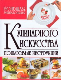 Большая энциклопедия кулинарного искусства Мартынов В.Л.