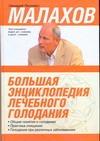 Малахов Г.П. - Большая энциклопедия лечебного голодания обложка книги