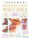 . - Большая энциклопедия массажа обложка книги