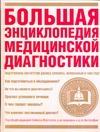 Хопкинс Д. - Большая энциклопедия медицинской диагностики' обложка книги