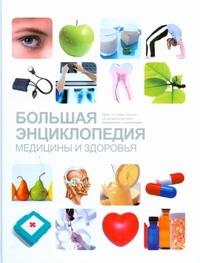 Большая энциклопедия медицины и здоровья