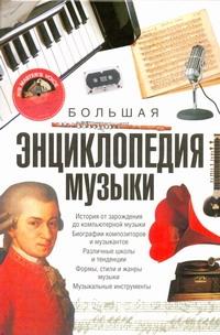 Боффи Г. - Большая энциклопедия музыки обложка книги