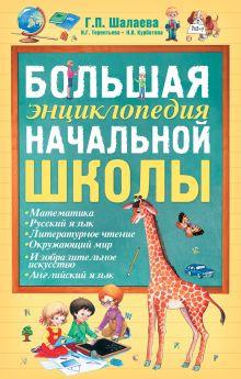 Большая энциклопедия начальной школы обложка книги