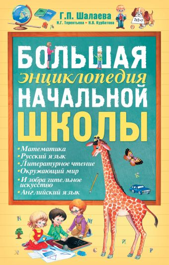 Большая энциклопедия начальной школы Шалаева Г.П.