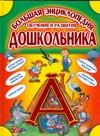 - Большая энциклопедия обучения и развития дошкольника обложка книги