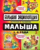 Большая энциклопедия обучения и развития малыша. 1-4 года