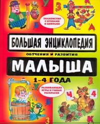 Большая энциклопедия обучения и развития малыша. 1-4 года Горова Л.А.
