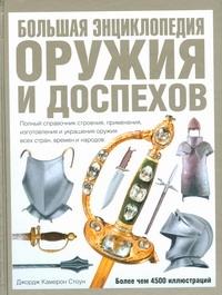 Стоун Джордж Кам - Большая энциклопедия оружия и доспехов обложка книги