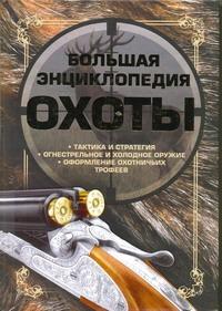 Большая энциклопедия охоты обложка книги