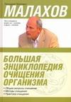 Большая энциклопедия очищения организма обложка книги