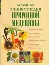 Большая энциклопедия природной медицины обложка книги