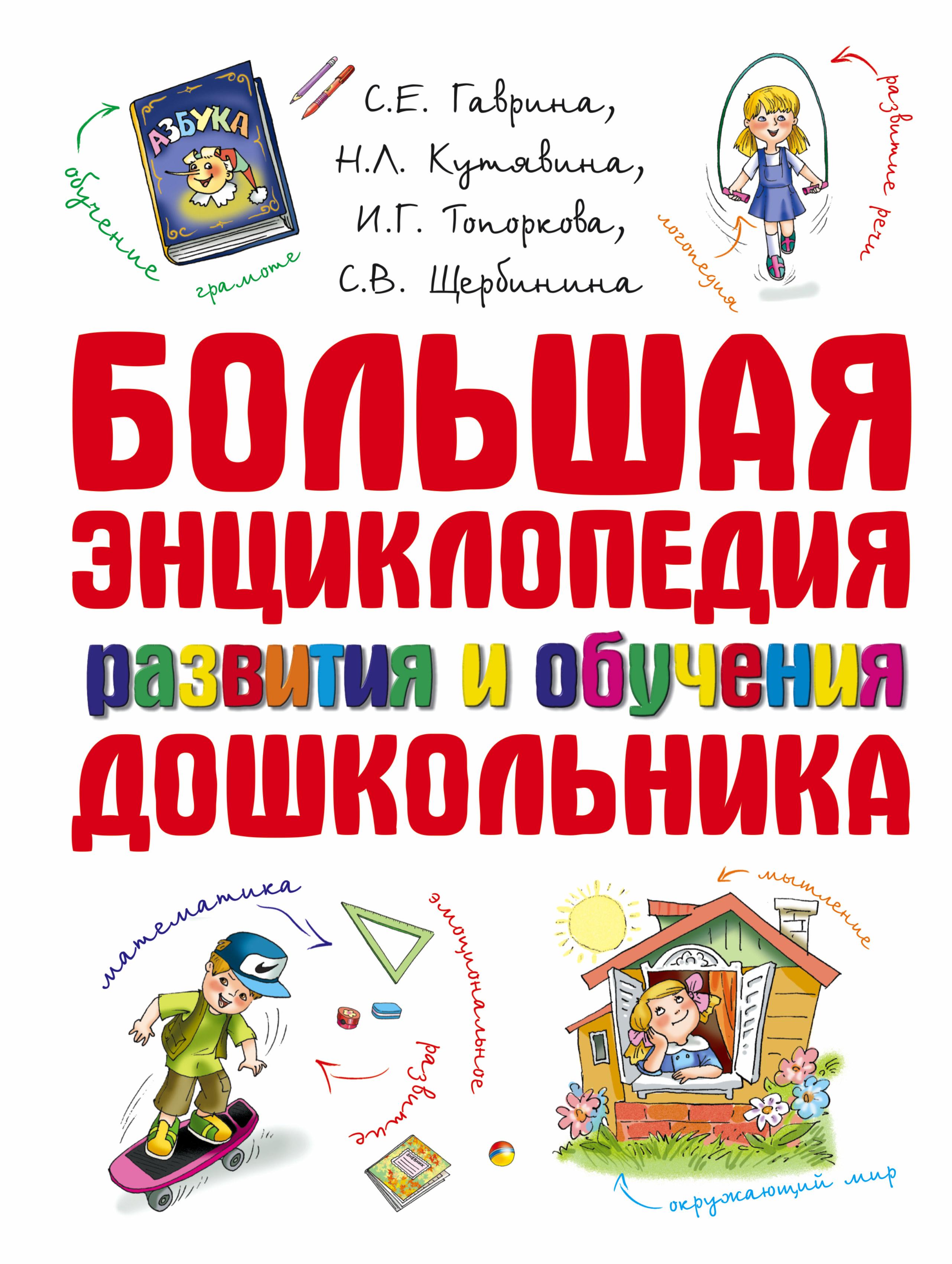 Гаврина С.Е., Кутявина Н.Л. Большая энциклопедия развития и обучения дошкольника