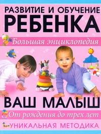 Большая энциклопедия развития ребенка