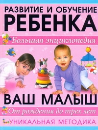 Чайка Е.С. - Большая энциклопедия развития ребенка обложка книги