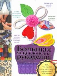 Большая энциклопедия рукоделия