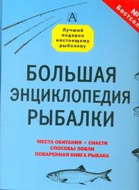 Рыбицкий В.Е. - Большая энциклопедия рыбалки обложка книги