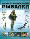 Большая энциклопедия рыбалки обложка книги