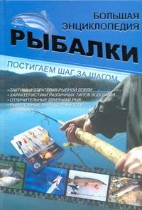 Мельникова И.В. - Большая энциклопедия рыбалки обложка книги