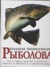 Бэйли Дж. - Большая энциклопедия рыболова обложка книги