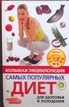 . - Большая энциклопедия самых популярных диет для здоровья и похудания обложка книги