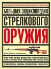 Рамэдж К. - Большая энциклопедия стрелкового оружия обложка книги