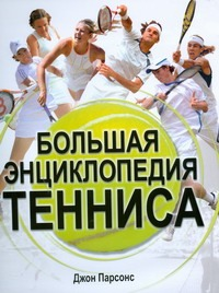 Большая энциклопедия тенниса ( Парсонс Джон  )