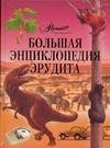 Большая энциклопедия эрудита Жукова В.