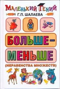 Шалаева Г.П. - Больше - меньше (неравенства множеств) обложка книги