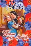 Робинс С. - Больше чем скандал' обложка книги