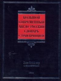 Большой  современный англо-русский словарь с транскрипцией обложка книги