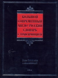 Большой  современный англо-русский словарь с транскрипцией Шалаева Г.П.
